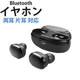 Bluetooth イヤホン ワイヤレス 両耳 片耳 対応 Bluetooth4.1 音楽 通話 ブルートゥース スマホ おしゃれ 技適認証なし