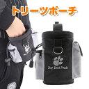 トリーツポーチ ペット 犬 おやつポーチ 散歩 訓練 しつけ 遊び おやつ入れ ウエストポーチ シンプル 餌入れ ペット用品