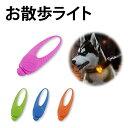 ペットライト LEDライト お散歩ライト LED シリコン ペット 犬 セーフティーライト 小型犬  ...