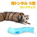 猫トンネル キャットトンネル S型 ロングサイズ 長さ約1.2m 直径約25cm 折りたたみ式 猫ペ ...