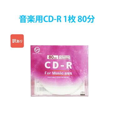 [5400円以上で送料無料] 訳あり 音楽用 CD-R 1枚 プラケース 80分 一回記録用 700MB ホワイトプリンタブル インクジェットプリンタ対応 CD-Rメディア VERTEX