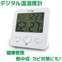 デジタル温湿度計 温湿度計 デジタル 温度計 湿度計 時計機能 温度 測定器 置きスタンド マグネッ...