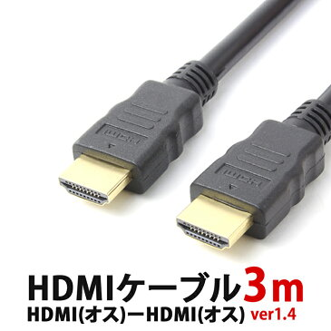 HDMIケーブル 3m V1.4 3D 映像対応 ハイスピード フルHD対応 金メッキ ゴールド端子 約3m 3.0m HDMI ケーブル ブルーレイ PS3 PS4 XBox360 WiiU RC-HMM014-30