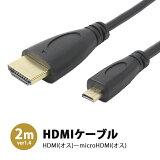 送料無料 HDMIケーブル 2m HDMIオス - microHDMIオス V1.4規格 Ver1.4 金メッキ 約2m 2.0m HDMI ケーブル テレビ モニター ゲーム機 ブルーレイ 映像 音声 RC-HMM03-20