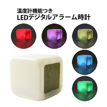 送料無料 LED デジタルアラームクロック 光る LEDイルミネーション ボディの色が変わる 目覚まし時計 目覚まし アラームクロック アラーム クロック かわいい|ER-ALCL
