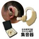 送料無料 集音器 耳かけ 左右両耳 対応 ボリュームダイヤル 音量調節機能 耳かけ集音器 集音機 電 ...