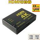 HDMI セレクター 4K 対応 3ポート 3入力 1出力 HDMIセレクター 電源不要 切替器 AVセレクター HDMIセレ...