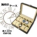 送料無料 腕時計 収納ケース 10本 時計 ケース スムース...