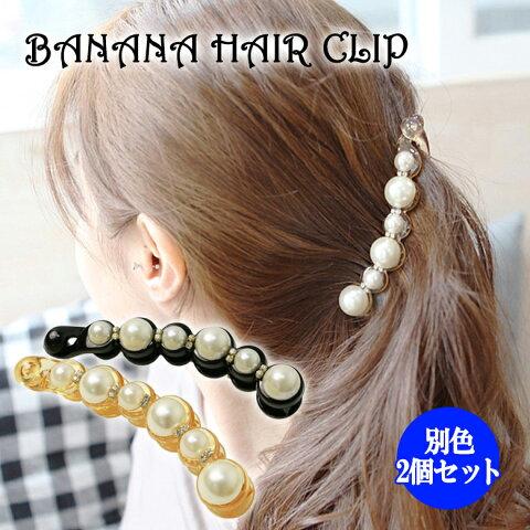 レディース バナナクリップ 2個セット パール調 ヘアクリップ ヘアアクセサリー おしゃれ かわいい 髪飾り 髪留め ラインストーン ヘアーアクセ ER-BABR-BKGD [送料無料]
