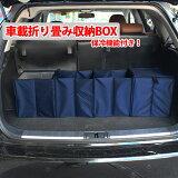 送料無料 収納ボックス 折りたたみ 自動車 4ボックス 保冷 フタ付き 保冷ボックス 収納BOX 軽自動車 車 車用 収納 ボックス 折り畳み 保冷機能 アウトドア ER-ACDN