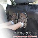 キックガード 車 シートバックポケット キックカバー キック...