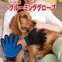ペット ブラシ 手袋 グローブ グルーミング 犬 猫 お手入れ 抜け毛...