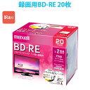 [5400円以上で送料無料] 訳あり マクセル 録画用 BD-RE 20枚 片面1層 25GB 2倍 ...
