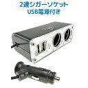 シガーソケット USB 2ポート + 増設 2連 (2分岐シガーソケッ...