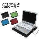 送料無料 ノートパソコンクーラー 13.3型ワイド 冷却 ノートPCクーラー 静音 USB 放熱ファ...