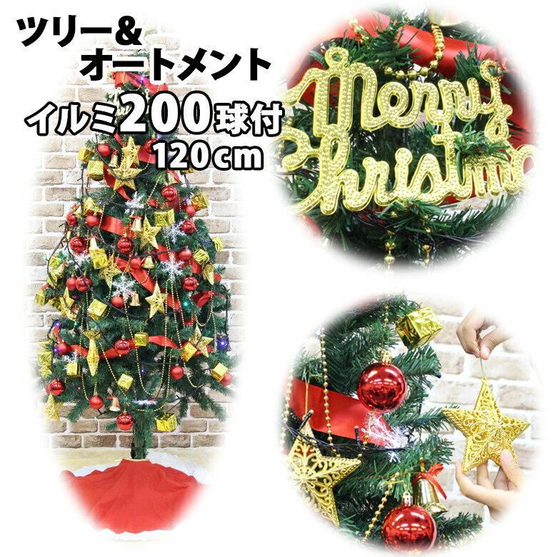 クリスマスツリー 120cm クリスマスツリーメガセット オーナメント 電飾 LED 200球 セット おしゃれ オーナメント付 飾り イルミネーション オーナメントセット CHRISTMASTREE-120/ER-200LED15/ER-ONMT-120