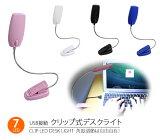 デスクライト USB LED 28球 28灯 クリップ 電源スイッチ フレキシブル アーム USBライト LEDライト フレキシブルアーム 照明 卓上 パソコン 机 読書 USL-12
