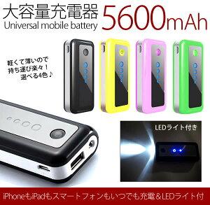 ★定形外で送料無料★\レビューで特別価格/5600MIMO | 大容量 5600mAh iPhone5/スマホ対応 充...
