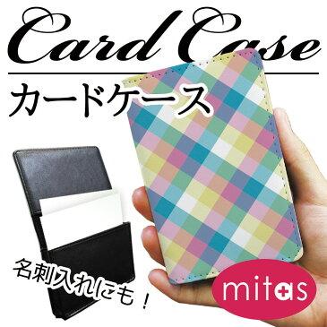 送料無料 カードケース レディース おしゃれ メンズ 名刺入れ mitas mset-prna [チェック柄]