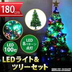 クリスマスツリーセット クリスマスツリー 180cm イルミネーション LED 100球 のセット ストレートライト10m クリスマス ツリー 組立式 xmas 飾り CHRISTMASTREE-180/ER-100LED10