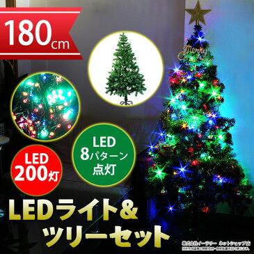 【ポイント10倍!12月13日 11時59分まで】クリスマスツリーセット クリスマスツリー 180cm イルミネーション LED 200球 のセット ストレートライト15m クリスマス ツリー 組立式 xmas 飾り CHRISTMASTREE-180/ER-200LED15