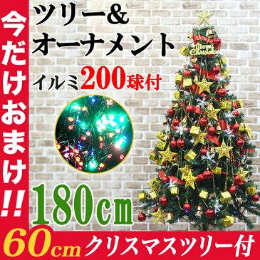 【2,000円OFF!12月13日 11時59分まで】クリスマスツリー 180cm クリスマスツリーメガセット オーナメント 電飾 LED 200球 セット おしゃれ オーナメント付 飾り イルミネーション オーナメントセット CHRISTMASTREE-180/ER-200LED15/ER-ONMT-180