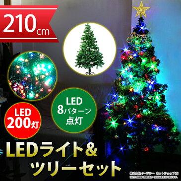 クリスマスツリーセット クリスマスツリー 210cm イルミネーション LED 200球 のセット ストレートライト15m クリスマス ツリー 組立式 xmas 飾り CHRISTMASTREE-210/ER-200LED15
