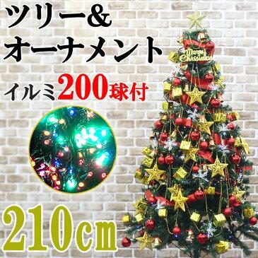 クリスマスツリー 210cm クリスマスツリーメガセット オーナメント 電飾 LED 200球 セット おしゃれ オーナメント付 飾り イルミネーション オーナメントセット CHRISTMASTREE-210/ER-200LED15/ER-ONMT-210 セールcp