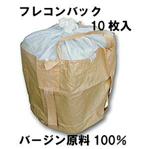 コンテナバック 10枚入 1トン用 バージン原料100% 1t袋 フレコンバッグ トン袋 コンテナ