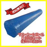 ブルーロール 0.9m×100m #3000シート 厚手ブルーシート