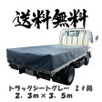 トラックシート 2tトラック 2.3×3.5 厚手 グレー 荷台カバー エステル帆布