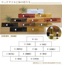 【受注生産:納期1〜3週間程】ウッドタイル45mm×450mm×12+21mm1平米(50枚入)セット壁材・ウッドパネル