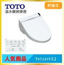 TOTO(トートー) 便座 ウォシュレット Sシリーズ S2 シャワー便座 貯湯式 TCF6531