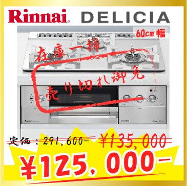 【台数限定】リンナイ|デリシア|RHS31W15G22R3-STW|W600mm用|ガラストップ|ビルトインコンロ|クリアホワイトミスト|プロパンガス用|