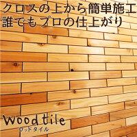 ウッドタイル45mm×180mm×12mm1平米(125枚入)セット壁材・ウッドパネル