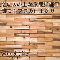 ウッドタイル45mm×180mm×12+21mm1平米(125枚入)セット壁材・ウッドパネル