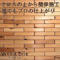 ウッドタイル45mm×225mm×12mm0.25平米(25枚入)セット壁材・ウッドパネル