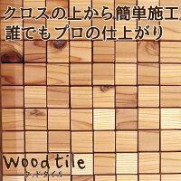 ウッドタイル45mm×45mm×12mm1平米(498枚入)セット壁材・ウッドパネル
