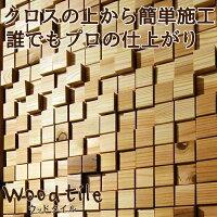 ウッドタイル45mm×45mm×12+21mm0.25平米(125枚入)セット壁材・ウッドパネル