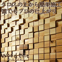 ウッドタイル45mm×45mm×12+21mm(125枚入)セット壁材・ウッドパネル