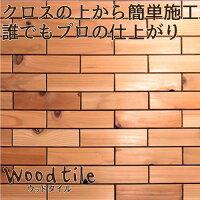 ウッドタイル60mm×225mm×12mm1平米(75枚入)セット壁材・ウッドパネル