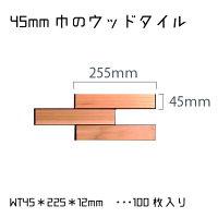 ウッドタイル45mm×225mm×12mm1平米(100枚入)セット壁材・ウッドパネル