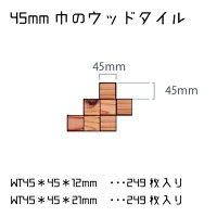 ウッドタイル45mm×45mm×12+21mm1平米(498枚入)セット壁材・ウッドパネル