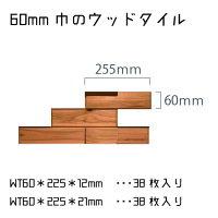 ウッドタイル60mm×225mm×12+21mm1平米(75枚入)セット壁材・ウッドパネル