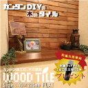 ウッドタイル 天然木 DIY 壁材 ウッドパネル レンガ調 フラットデザイン 1平米(100枚入)セット 国産杉使用