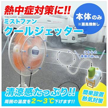 ミストファンクールジェッター (扇風機付属なし)イベント 簡単設置 熱気対策 夏対策 熱中症対策送料無料 北海道・沖縄 離島除く