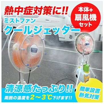 ミストファンクールジェッター 扇風機タイプミスト ミストファン ミスト扇風機 簡単設置 熱気対策 イベント 熱中症対策送料無料 北海道・沖縄 離島 一部地域除く