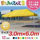 かんたんてんと3 複合タイプ KA/8W 3.0m×6.0m テント 軽量 イベント 簡単 組み立て 業務用 テント ワン...