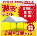 激安テント 2間×3間 3.55m×5.32m 6坪 イベントテント ターポリン生地 白 組立式パイ...