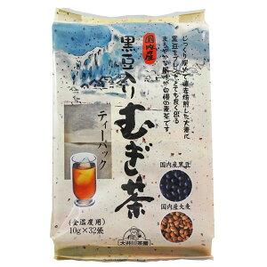 《大井川茶園》国内産 黒豆入りむぎ茶ティーバッグ 10g×32P